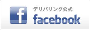 デリバリング公式facebook
